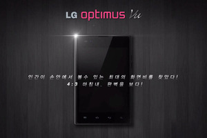 LG Optimus Vu Teaser Image