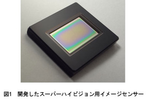 NHK image sensor