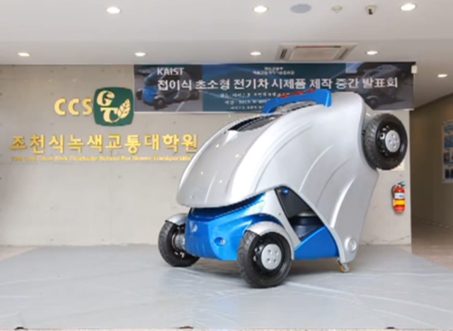Armadillo-T electric car