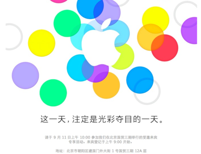 Apple China event invite