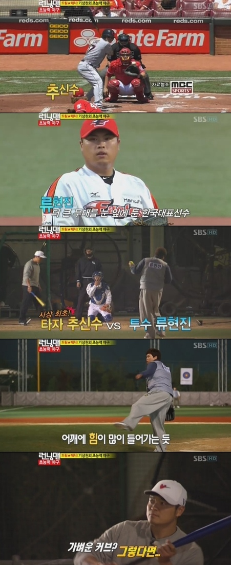 Spoiler-choo-shin-soo-and-ryu-hyun-jin-face-off-on-running-man_medium